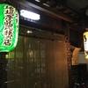 京都にて 4日目