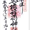 馬橋稲荷神社の御朱印(東京・杉並区)〜「昇竜・降龍」がお出迎え、お見送りは「願掛け狐」