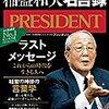 PRESIDENT (プレジデント) 2020年09月18日号 永久保存版 迷いが晴れる。最強のリーダーシップ入門  稲盛和夫名言録