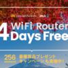 【ANAとベトナム航空のキャンペーン】4日無料のWiFiルーター貸し出しとビジネスクラスチケットやiphoneXが当たる!