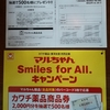 【20/03/31】カワチ×マルちゃん 商品券が当たるキャンペーン 【バーコ/はがき】