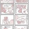 【犬漫画】丹波篠山~舞鶴旅行その1【篠山城】