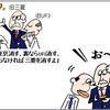 三菱東京UFJ銀行から東京が消える(?)、の巻
