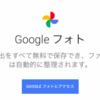 【有料化へ】Googleフォトの無料ストレージプランが来年6月1日に終了へ