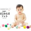 2017/5/31(水)合計10名さま限定!コドモノフォト企画♥はだかんぼフォト♥を開催いたします!