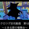 【HGSS】金クロツグ討伐記事その12【バトルタワー】