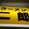 ラーメン二郎 府中店『小ラーメン』(26の日)