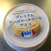 ローソンのプレミアムロールケーキがアイスになってるの知ってた?