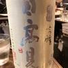 宮城県 日高見 吟醸酒 夏酒