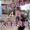 ★4月土日に愛知県 近辺で見れる大道芸現場まとめたぞっ★