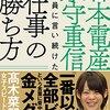 『日本電産 永守重信が社員に言い続けた仕事の勝ち方』 田村賢司