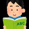 【大人でも】洋書の読み流しは時間のムダです【単語学習は必須】