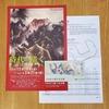 展示『時代を描く 龍子作品におけるジャーナリズム』@大田区立龍子記念館 鑑賞記録