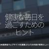 484食目「健康な毎日を過ごすためのヒント」日本医師会ウェブサイト内[ 健康ぷらざ ]の内容が素晴らしい!