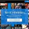 【おうち時間】日本最大級の動画サービスU-NEXTに登録しました