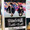 吉田山田展2018-2019