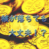 【地政学的リスク?】イラン情勢と仮想通貨の関係性