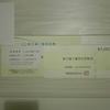 丸井グループ(8252)から優待商品が到着~エポスゴールドカードで+1000円の価値~