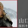 02月03日、山口美也子(2013)