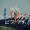 120食目「GWは全国的に食べ過ぎ注意報が出ています。」