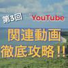 公式情報から読み解く【YouTube関連動画アルゴリズム対策】③