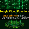 【Cloud Functions】Cloud Schedulerを使って、サーバレス関数をスケジュール実行する【FaaS】
