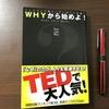 【書評】『WHYから始めよ! インスパイア型リーダーはここが違う』サイモン・シネック