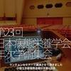 767食目「第23回 日本病態栄養学会 年次学術集会」ランチョンセミナーで講演させて頂きました@国立京都国際会館@京都4日目