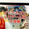 ブックオフ レトロゲーム探し 平塚編