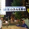 【目黒】目黒と言えば秋刀魚!『駒八 目黒さんまセンター』!!