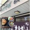 北海道・江別市の開店30年以上の老舗そば屋「狐狸庵」に行ってみた!~石臼を使った自家製粉が特徴のお店。100%手打の蕎麦の味とは!?~