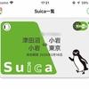 【安くてお得】モバイルSuicaで「2区間(分割)定期券」を購入する方法