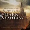 【DarkFantasy】最新情報で攻略して遊びまくろう!【iOS・Android・リリース・攻略・リセマラ】新作の無料スマホゲームアプリが配信開始!