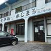 """沖縄で""""骨汁""""を食べたい【がじまる】(食堂)に行ってきた【沖縄 北谷町】"""
