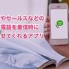 「Whoscall」iOS10対応で着信時に迷惑電話などの発信元を知らせてくれる!