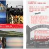 12月17日 沖縄県立博物館 「沖縄写真」の現在 報告「阿波根昌鴻と写真ー沖縄写真をめぐるー試論」