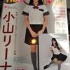 小山リーナ「Chu→Boh vol.81」サイン会@書泉グランデ