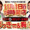 11月前半札幌近郊ライター来店予定※追記あり