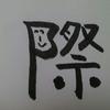 今日の漢字588は「際」。男女交際は日本と海外とでは随分違う