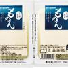 「直大豆のもめん豆腐」パルシステムの推し商品シリーズ