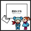 """モリノサカナ """"ボクへの手紙"""" #272 歴史にする"""