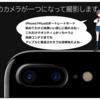 iPhone7Plusのポートレートモードの撮影例&撮影のコツ!!