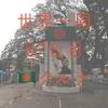 【世界一周87日目】コルカタからバングラデシュ・クルナへ陸路移動!ホームステイ!
