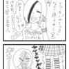 【四コマ】浮世離れした妖精に出会った3【エッセイ】