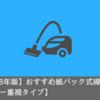 【2018年版】おすすめ紙パック式掃除機6選【パワー重視タイプ】