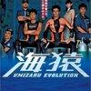 海猿 UMIZARU EVOLUTION<全11話>