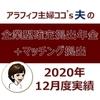 【企業型確定拠出年金+マッチング拠出】2020年12月度実績を公開