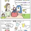 pomochi巾着(お着替え入れバッグ)、写真山盛り解説