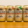 ご当地一番搾り飲み比べ 北部九州エリア編!