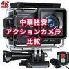 中華格安アクションカメラ「4K、防水、手振れ補正」縛りで比較!